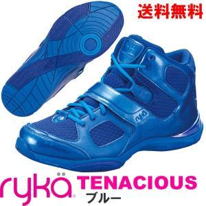 [RYKA]ライカ フィットネスシューズ TENACIOUS<テナシオス> E6643M-3401 〔ブルー〕(22.0〜25.5cm/レディース)【ダンスシューズ】【17FW09】|fitnessclub-y