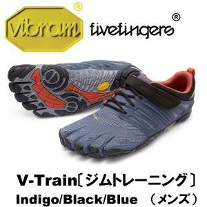 [vibram fivefingers] ビブラムファイブフィンガーズ Men's V-Train(ブイトレイン)〔Indigo/Black/Blue〕(メンズ)/送料無料|fitnessclub-y