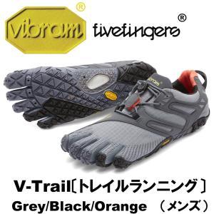 [vibram fivefingers] ビブラムファイブフィンガーズ Men's V-Trail(ブイトレイル)〔Grey/Black/Orange〕(メンズ)/送料無料|fitnessclub-y