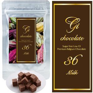 GI36(ミルク5個) 100%プレミアムベルギーチョコレート・チョコサプリ  低GIチョコ 高カカオポリフェノ ール 砂糖不使用|fitnessclub-y
