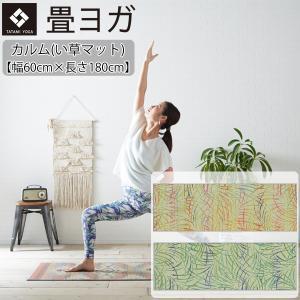 日本製ヨガマット カルム 180cm×60cm 畳ヨガ  調湿 空気浄化 消臭 フィットネスインテリア|fitnessclub-y