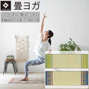日本製ヨガマット アース 180cm×60cm 畳ヨガ  調湿 空気浄化 消臭 フィットネスインテリア|fitnessclub-y