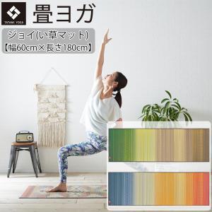 日本製ヨガマット ジョイ 180cm×60cm 畳ヨガ  調湿 空気浄化 消臭 フィットネスインテリア|fitnessclub-y