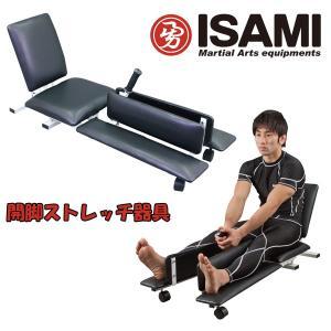 [ISAMI]イサミ フレックスマシン(ストレッチ)(股関節の柔軟性を高めるマシン)【角度調節可能】【最大190度まで】 <br>※代引不可※/送料別途徴求|fitnessclub-y