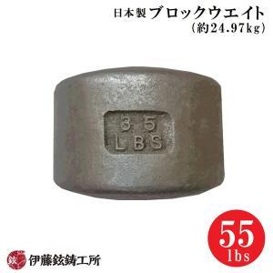 日本製ブロックウエイト(55lbs/約24.97kg) (メーカー直送/受注生産商品) 伊藤鉉鋳工所|fitnessclub-y