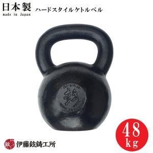 日本製ハードスタイルケトルベル(48kg) (メーカー直送/受注生産商品) 伊藤鉉鋳工所|fitnessclub-y