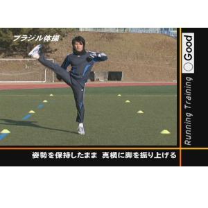 【DVD】 球技のためのランニングトレーニング〜動き出しを速くする〜 ※代引き不可/送料全国一律800円 [ジャパンライム]
