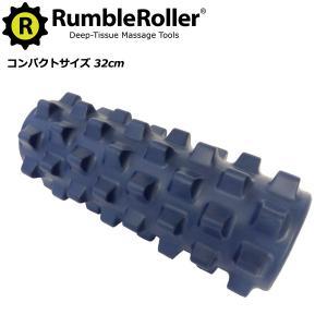 ランブルローラー コンパクトサイズ (ソフトタイプ) Rumble Roller|fitnessclub-y