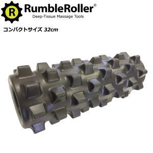 ランブルローラー コンパクトサイズ (ハードタイプ) Rumble Roller|fitnessclub-y