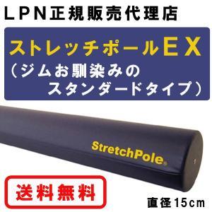ストレッチポールEX Stretch Pole 【正規販売代理店】[LPN]|fitnessclub-y