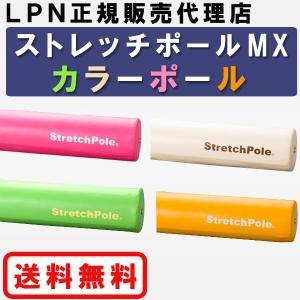 ストレッチポールMX カラーポール 【正規販売代理店】[LPN]