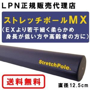 ストレッチポールMX(ネイビー)【正規販売代理店】[LPN]