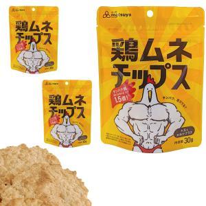 鶏ムネチップス(30g×3袋セット)まつや ダイエット 鶏むねチップス タンパク質 クリーンバルク ボディビル ナチュラル 無添加 国産鶏 食塩不使用|fitnessclub-y