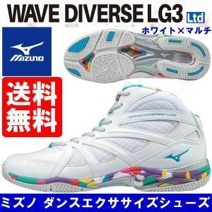[MIZUNO]ミズノ ウエーブダイバース LG3リミテッド〔ホワイト×マルチ〕(22.0〜27.0cm/レディース/メンズ)WAVE DIVERSE LG3 Ltd【フィットネスシューズ】|fitnessclub-y