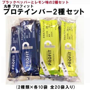 [丸善] プロフィット プロテインバー2種セット ◆ブラックペッパー & レモン味◆ (2種×各10袋 全20袋入り)|fitnessclub-y