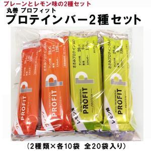 [丸善] プロフィット プロテインバー2種セット ◆プレーン & レモン味◆ (2種×各10袋 全20袋入り)|fitnessclub-y