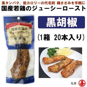 [丸善] 国産若鶏のジューシーロースト ◆黒胡椒◆ (1箱20本入り) 鶏ささみ|fitnessclub-y