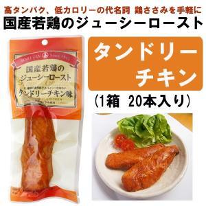 [丸善] 国産若鶏のジューシーロースト ◆タンドリーチキン◆ (1箱20本入り) 鶏ささみ|fitnessclub-y
