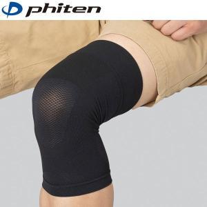 ファイテン サポーター メタックス ひざ用ソフトタイプ(スーパーライト)  phiten 膝 左右兼用 薄型 メッシュ 通気性|fitnessclub-y