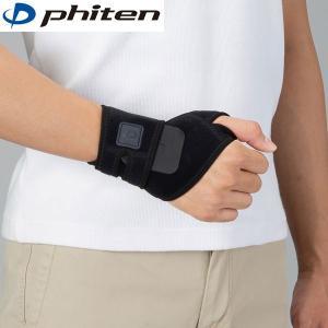 ファイテン サポーター メタックス 手首用ハードタイプ phiten 左右兼用 腱鞘炎 着脱式補助ステー|fitnessclub-y