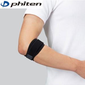ファイテン サポーター メタックス ひじ用バンド ミドルタイプ phiten 前腕部 左右兼用 着脱式補助ベルト|fitnessclub-y