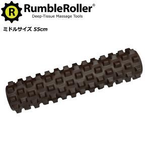 ランブルローラー ミドルサイズ 長さ55cm (ハードタイプ) Rumble Roller|fitnessclub-y