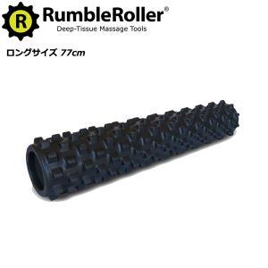 ランブルローラー ロングサイズ (ハードタイプ)  Rumble Roller|fitnessclub-y