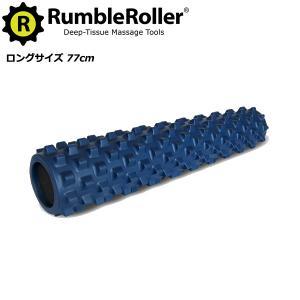 ランブルローラー ロングサイズ (ソフトタイプ)  Rumble Roller|fitnessclub-y