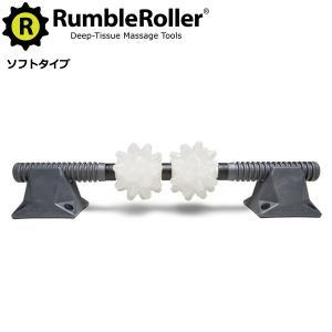 ランブルローラー ビースティバー Beastie (ソフトタイプ)  Rumble Roller|fitnessclub-y