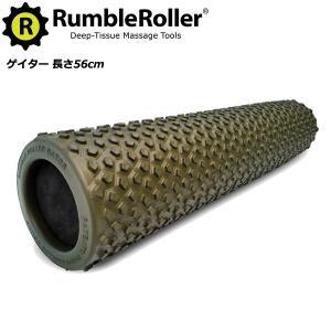 ランブルローラー ゲイター (長さ56cm) Rumble Roller|fitnessclub-y