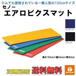 [セノー] エアロビクスマット (長150cm×幅54cm×厚2cm) 【Senoh正規販売店】|fitnessclub-y