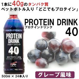 プロテインドリンク40 グレープ風味 (500ml×24本入) フィットネスショップ FITNESS SHOP|fitnessclub-y|02