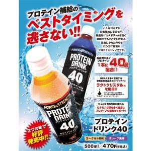 プロテインドリンク40 グレープ風味 (500ml×24本入) フィットネスショップ FITNESS SHOP|fitnessclub-y|03