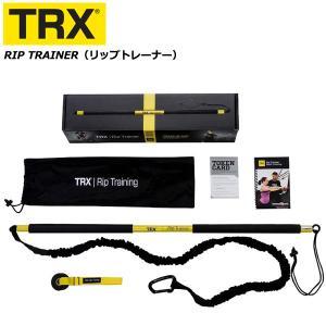 [TRX] RIP TRAINER(リップトレーナー)【TRX正規品】/送料無料|fitnessclub-y