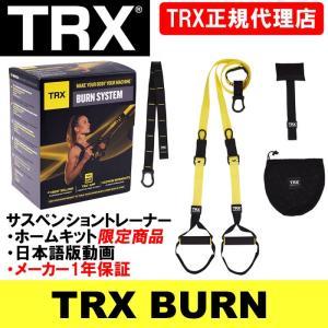 TRX ホームキット(バーン)BURN SYSTEM サスペンショントレーナー(TRX正規品)(日本語版動画ダウンロード可能)(数量限定ミニバンドプレゼント)|fitnessclub-y
