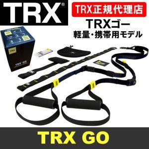 [TRX] TRXGO(ゴー) <携帯用サスペンショントレーナー>【TRX正規品】/送料無料|fitnessclub-y