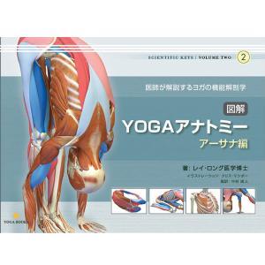 ヨガのアーサナに解剖学の光をあてる 『図解YOGAアナトミー』第2弾  整形外科医であり、バンダヨガ...