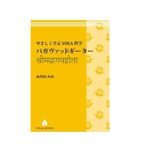 アンダーザライト 「やさしく学ぶYOGA哲学 - バガヴァッドギーター 改訂版」 向井田みお