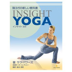 アンダーザライト 「陰ヨガの新しい教科書 Insight Yoga サラ・パワーズ」