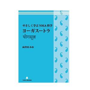 アンダーザライト 「やさしく学ぶYOGA哲学 ヨーガスートラ」 向井田みお