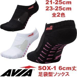 AVIAアビア フィットネスシューズ専用ソックス 足袋型靴下(6cm丈 21-23cm/23-25cm)|fitnessclub-y