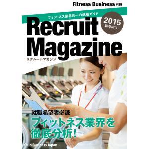 CBJ 雑誌  Fitness Business別冊 リクルートマガジン 2015年新卒者向け|fitnessclub-y