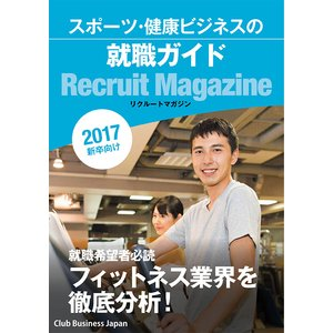 CBJ 雑誌  Fitness Business別冊 リクルートマガジン 2017年度版(2017年新卒者向け)|fitnessclub-y