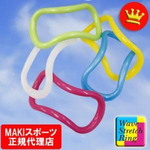 [MAKIスポーツ] ウェーブストレッチリング (定番カラー) 【正規品】|fitnessclub-y