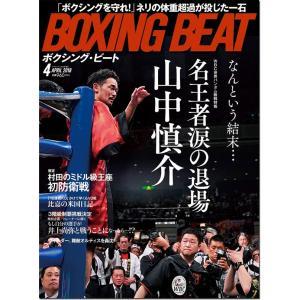 ■ WBC世界バンタム級戦特報?なんという結末… 山中、体重超過のネリに無情の2回TKO敗  ■ I...