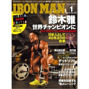 【ウェイトトレーニング&スポーツニュートリション専門誌】月刊IRONMANMAGAZINE(アイアンマン)2017年1月号