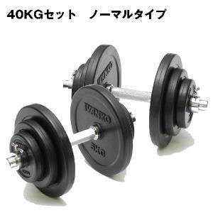 【Φ28mm高品質】IVANKO(イヴァンコ)ラバープレートダンベルセット 40kgセット[ノーマル...