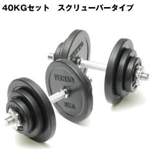 【Φ28mm高品質】IVANKO(イヴァンコ)ラバープレートダンベルセット 40kgセット[スクリュ...