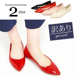 【SALE】エナメルポインテッドパンプスフラットシューズペタンコ靴訳ありメーカー|fitpromotion