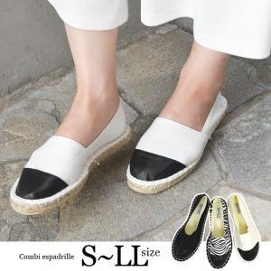 【SALE】コンビエスパドリーユフラットシューズスリッポン靴ジュートキャンバス合皮アニマル柄メーカー|fitpromotion